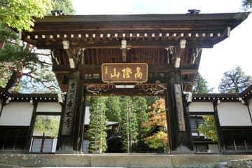 Un des nombreux temple de la ville Takayama