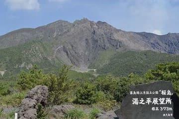 Photo depuis le haut du mont Yunohira au Kyushu