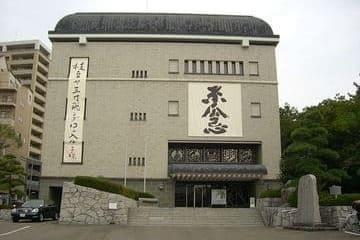 L'avant du musée dédié à l'écrivain Masaoka Shiki